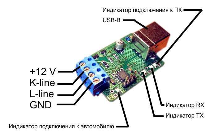 выводов K-L-line адаптера