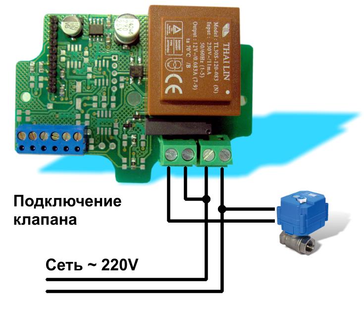 ch-c0040psb03 Подключение клапана.