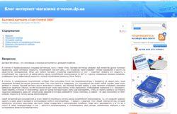 Блог_интернет-магазина Ворон