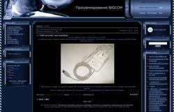 Программирование BASCOM