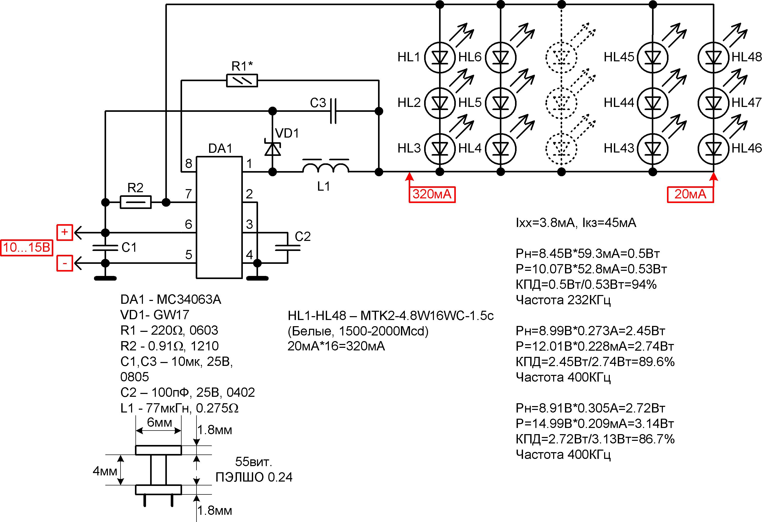 Типовая схема включения мс34063 93